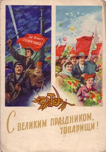Художник Т.Бодрова. 1962 г. Полиграфкомбинат, г.Калинин.