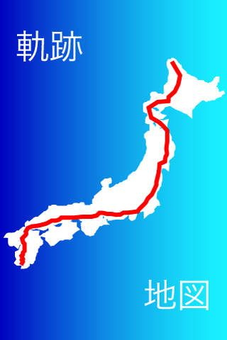 Naoki Kisara | Travel | iPhone | 軌跡地図 $0.00 | ver.0.04| $0.99 |  「軌跡地図」のダウンロードありがとうございました。このソフトは現在地点と移動した軌跡を表示できる地...