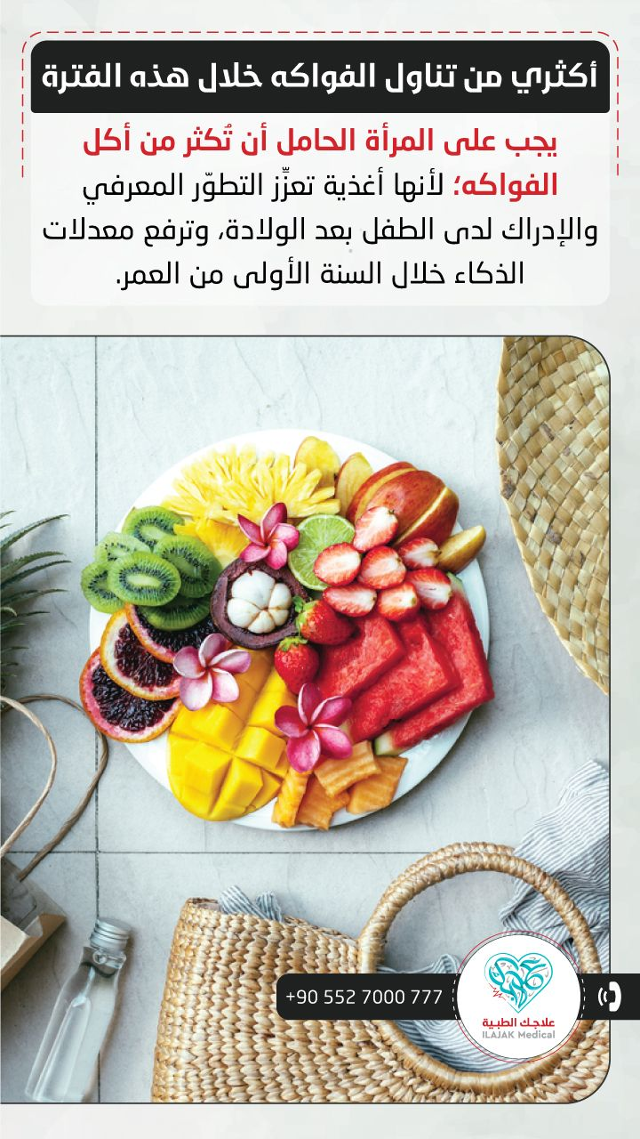 أكثري من تناول الفواكه خلال هذه الفترة Food Vegetables 90 S