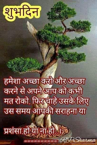 76 Best Suprabhat Images On Pinterest