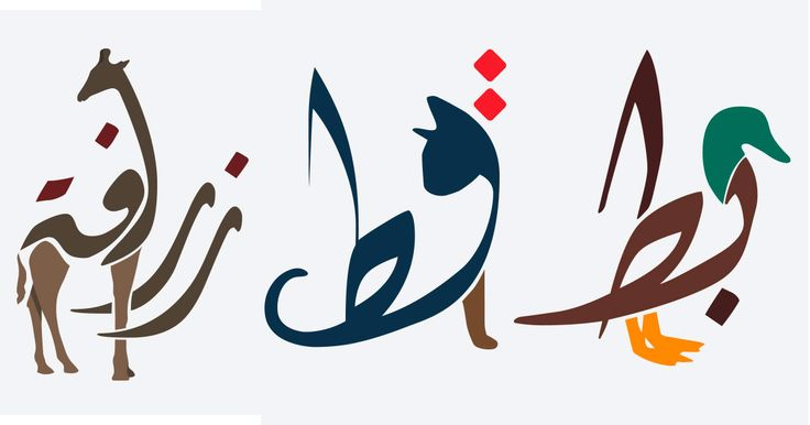 A lovely typographic exercise by Mahmoud Tammam that creates pictograms from Arabic handwriting. See many more on Colossal: