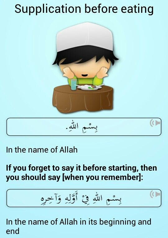 Supplication before eating #flashcards #islam