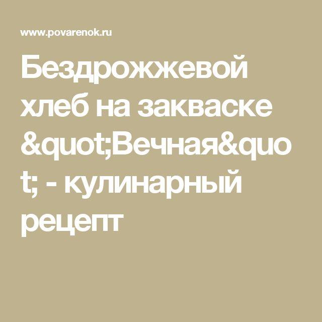 """Бездрожжевой хлеб на закваске """"Вечная"""" - кулинарный рецепт"""