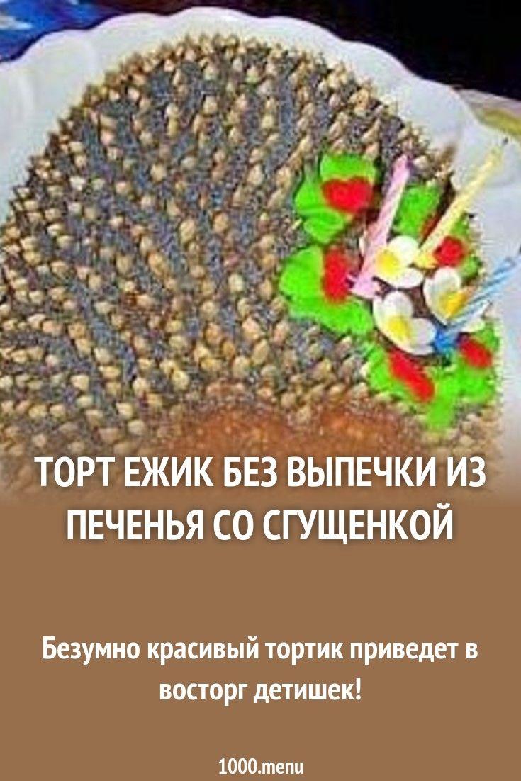описаний мастер-классов торт ежик без выпечки рецепт с фото определяет монахиню, чтобы
