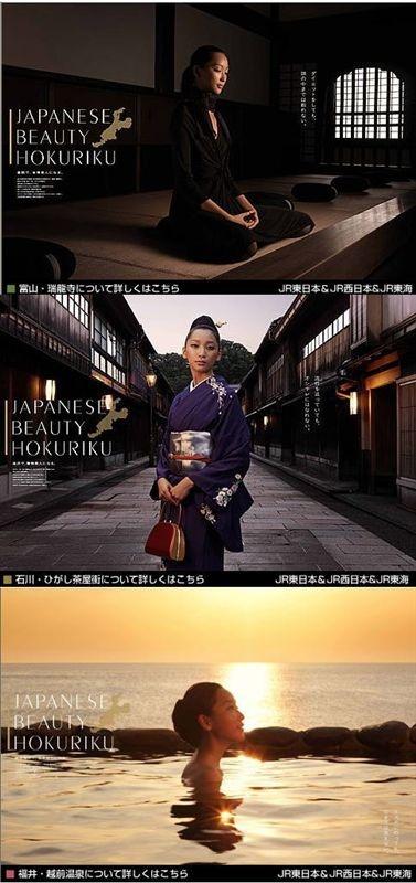 JAPANESE BEAUTY HOKURIKU