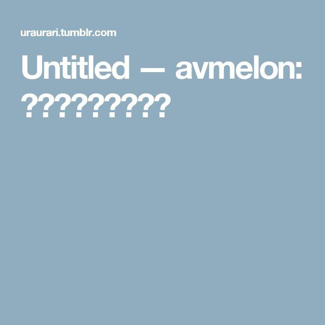 Untitled — avmelon:   秋山祥子(ゆきこ)