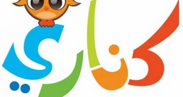 تردد قناة كنارى للاطفال على نايل سات ترددات العرب لكل من يبحث عن قناة تعرض افلام الكرتون والانشيد المناسب للاطفال نقدم لكم اليوم Tv Channels Channel Letters