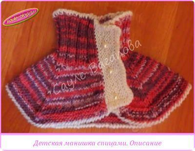 Shirt baby knitting Манишка для малышки спицами