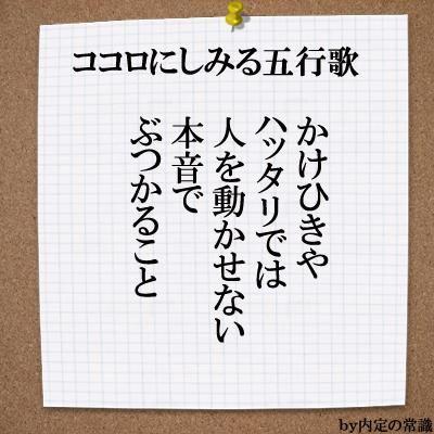 (1) 夢は二度叶う!1万人が感動したつぶやき(@yumekanau2)さん | Twitter / 一か八かでハッタリかまして一点突破を試みる事はありますが、中長期的には真心からの体当たり。