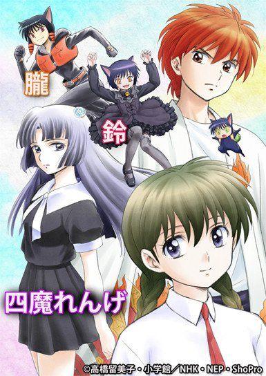 RIN-NE by Ranma 1/2 and InuYasha creator Rumiko Takahashi to get a second season - http://sgcafe.com/2015/09/rin-ne-ranma-12-inuyasha-creator-rumiko-takahashi-get-second-season/