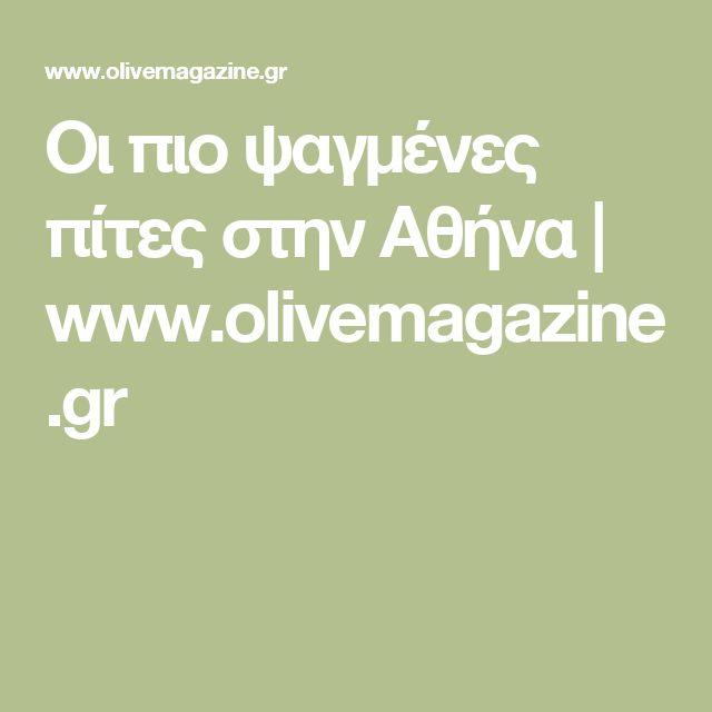 Οι πιο ψαγμένες πίτες στην Αθήνα   www.olivemagazine.gr