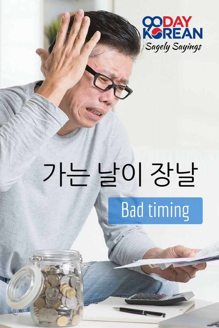 """Repin if you like """"Bad timing""""    Click pin for a fun list of Korean proverbs and sayings ^^"""