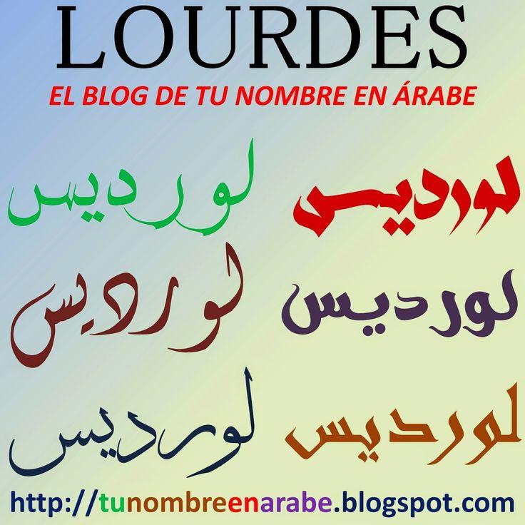 Nombre Lourdes en Arabe para Tatuajes
