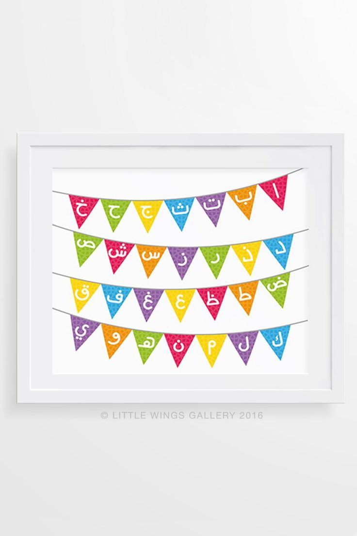 Arabic Alphabet Bunting (INSTANT) Printable Digital Download  A fun and colourful Arabic Alphabet design that looks great with the matching Arabic Numbers!