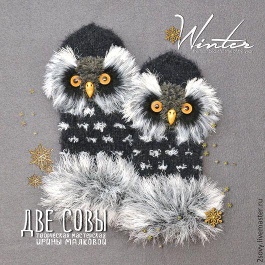 Купить Варежки Совы - черный, сова, варежки совы, варежки с совой, совы, совушка, совенок