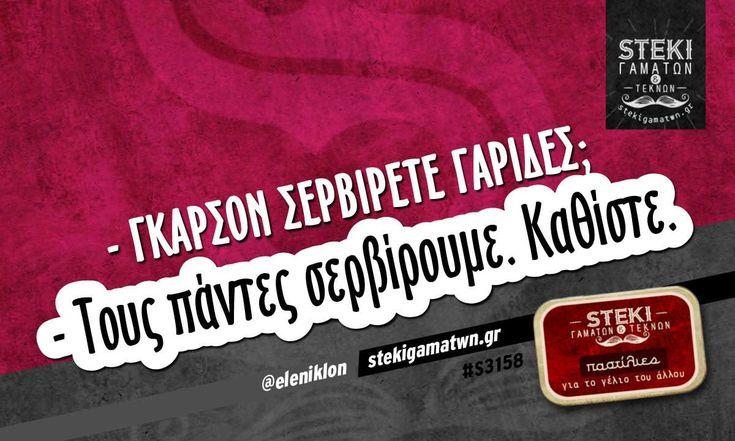 - Γκαρσόν σερβίρετε γαρίδες;   @eleniklon - http://stekigamatwn.gr/s3158/