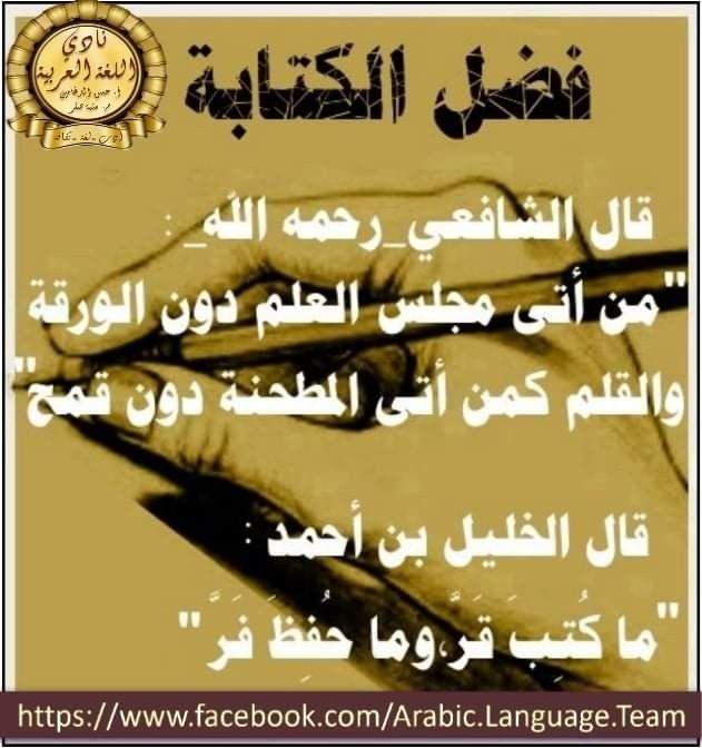 Pin By Nour Nour On فصاحة اللغة In 2021 Beautiful Arabic Words Life Skills Activities Arabic Words