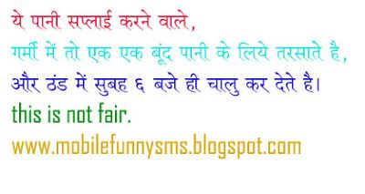 valentine jokes sms in hindi