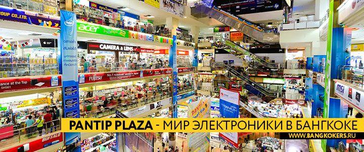 Pantip Plaza  Пантип Плаза  Торговый центр электроники в Бангкоке  Пантип Плаза в Бангкоке известен под еще одним названием  IT City. Это настоящее царство электроники и мечта каждого гаджетомана. Торговый центр IT City занимает 5 этажей на которых разместилось несколько сот больших и маленьких магазинов торгующих ноутбуками DVD принтерами музыкальными плейерами комплектующими фотокамерами аксессуарами электронными часами и игрушками.  Здесь можно купить как новые так и б/у гаджеты пиратские…