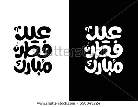 Black and White 'eid fitr mubarak' vector calligraphy - Eid Mubarak Wishes 2017,  Greetings card , Eid Mubarek Cards 2017