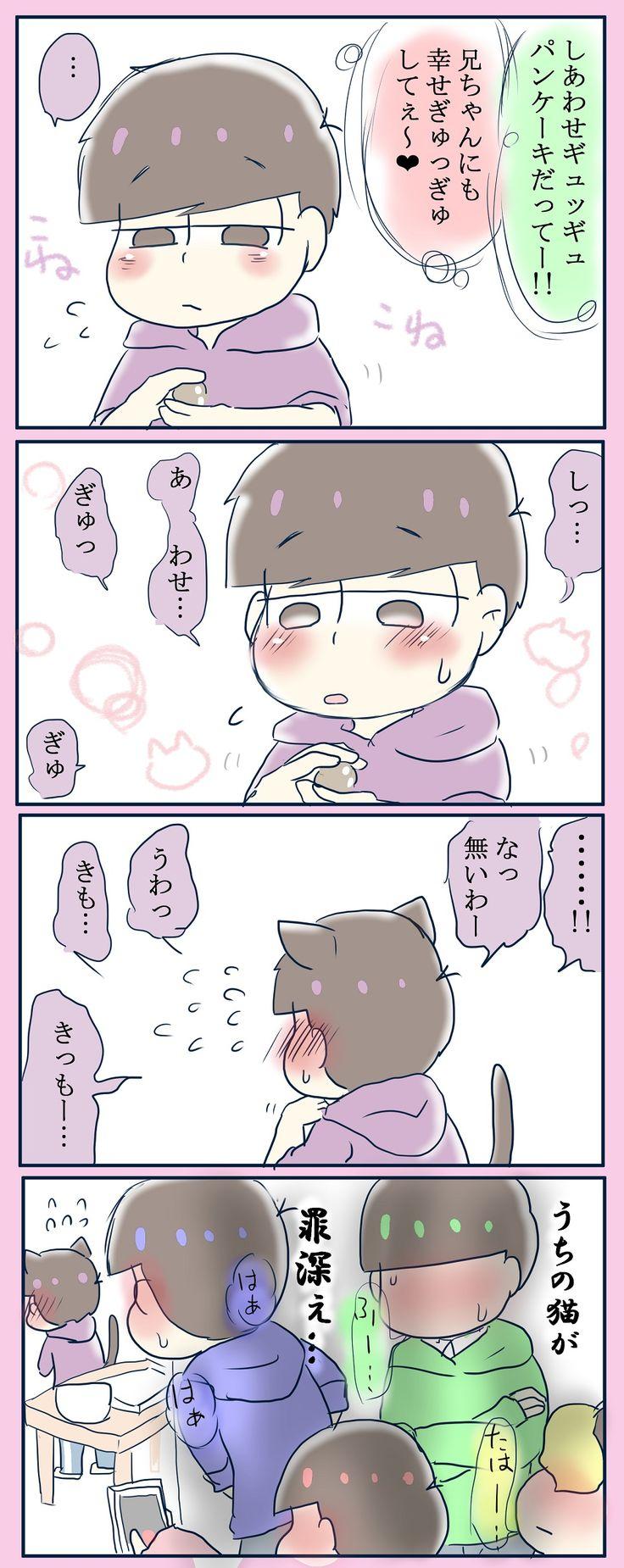 「松まとめ⑦」/「肉じゃが高橋」の漫画 [pixiv]