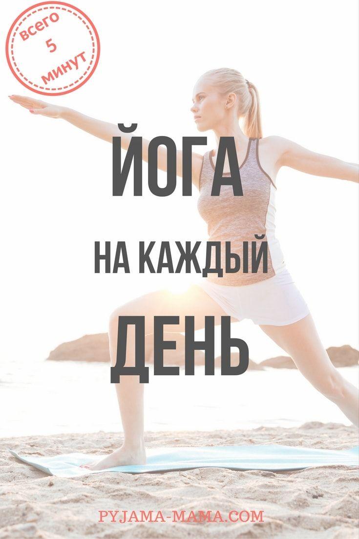 5 поз йоги, которые стоит делать каждый день