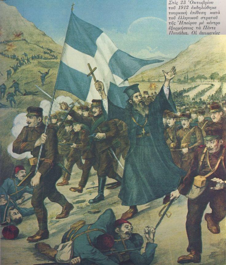 Πέντε Πηγάδια 1912