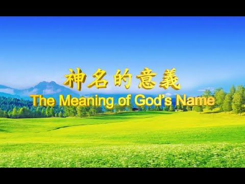 """[The Church of Almighty God] Hymn of God's Word """"The Meaning of God's Name"""""""