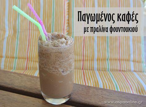 Δροσιστικός παγωμένος καφές με πραλίνα φουντουκιού - Aspa Online