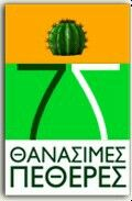 20 Ιανουαρίου 2004 – 1 Ιουνίου 2010   mega channel