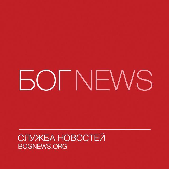 #ВАЖНО: Только настоящие новости в Божьем контексте. Будь в курсе, живи свято, стой твердо! www.facebook.com/BogNews и www.BogNews.org