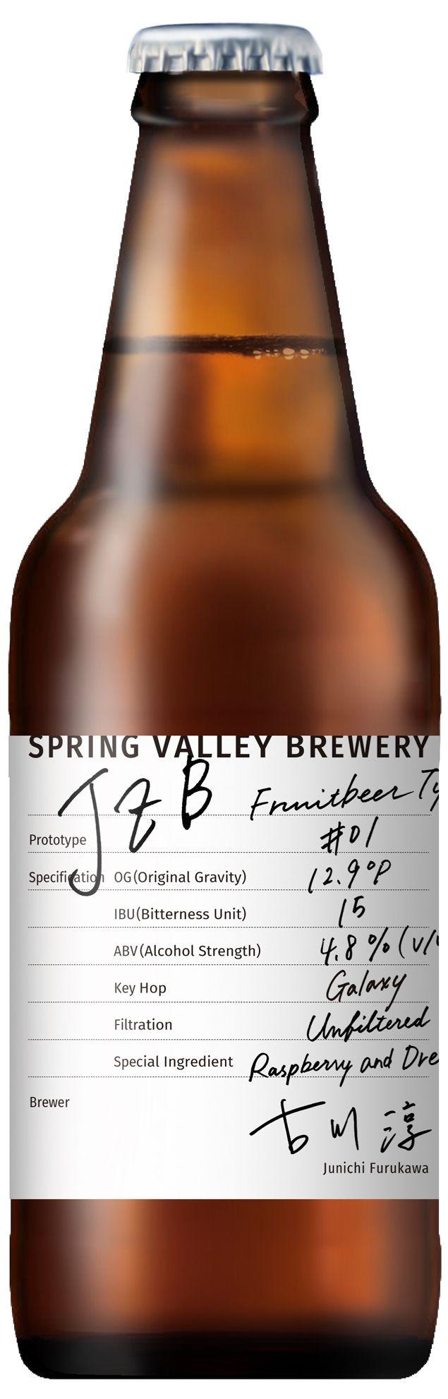 Spring Valley Brewery