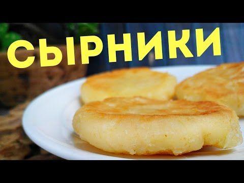 Сырники из творога на завтрак на сковороде рецепт за 10 минут без манки для детей - YouTube