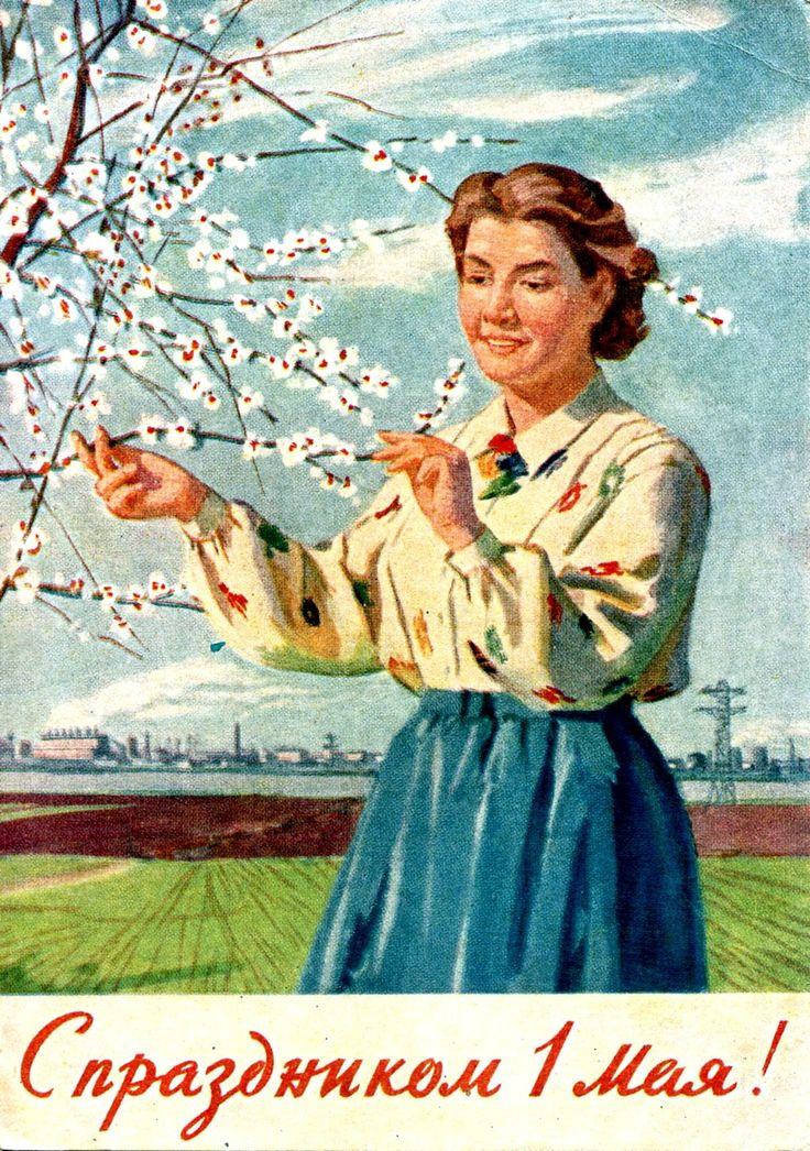 Советская картинка с 1 мая, утро