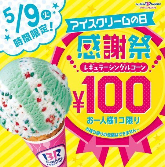 サーティワンが100円にアイスクリームの日感謝祭が今年も開催決定