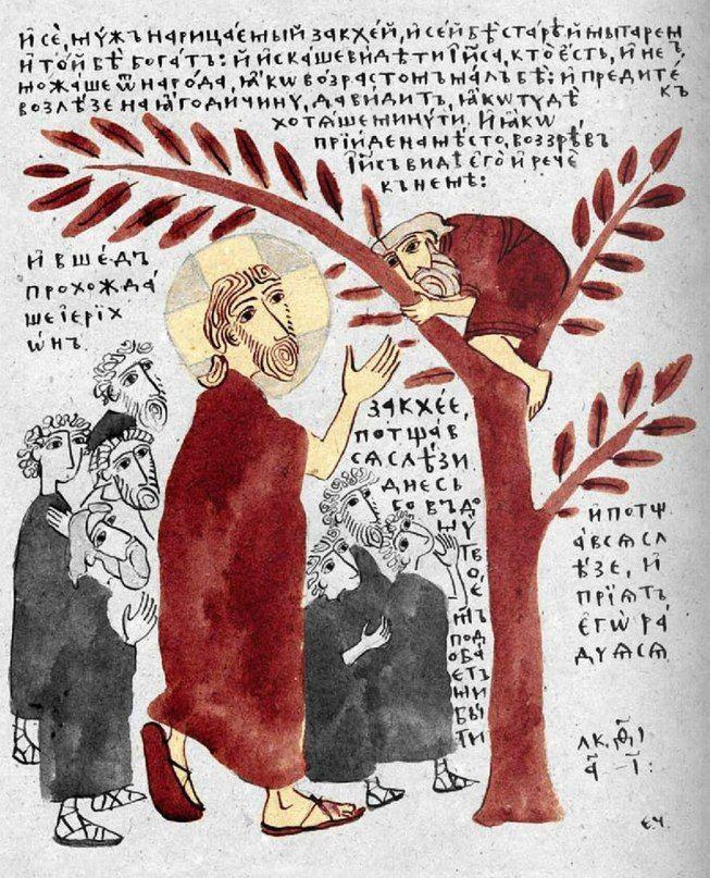 Христос и мытарь Закхей.