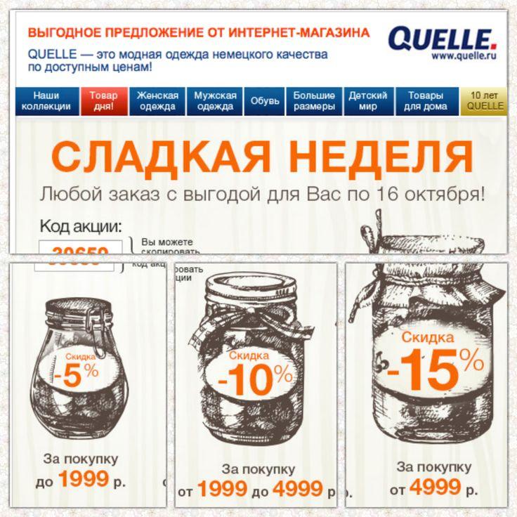 Новая акция от QUELLE! Любой заказ со скидкой! А также к каждому заказу будут подарки - сюрпризы! Доставка по всей России. Промокод Quelle можно скопировать на сайте megackidka.ru
