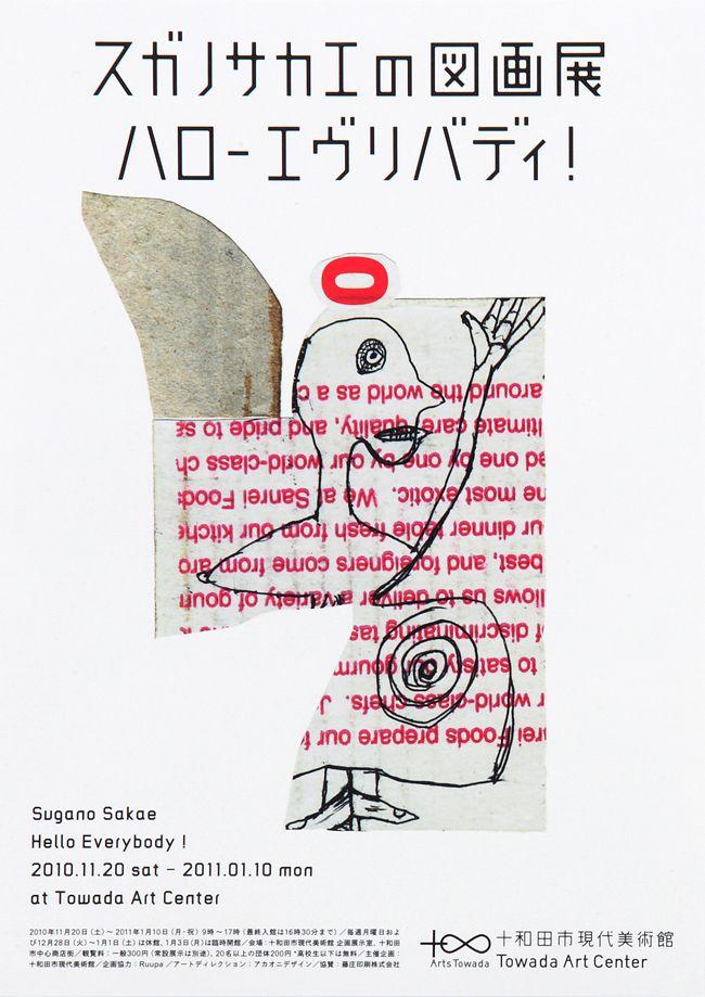 Suganobook01.jpg