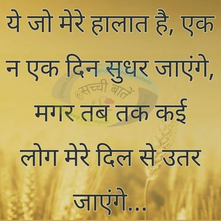 Pin By Tanu Ansari On Heart Touching Shayari Love Quotes In Hindi Funny Jokes In Hindi Jokes In Hindi