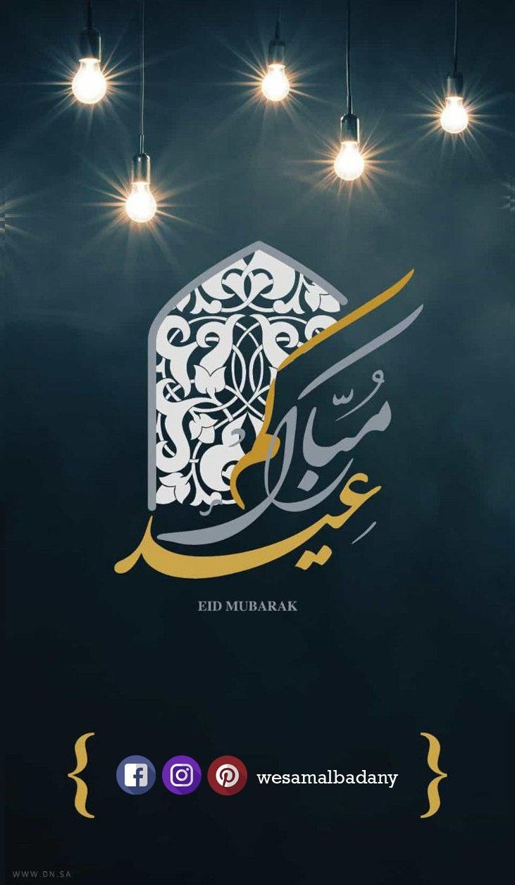 عيد مبارك Poster Eid Mubarak Movies