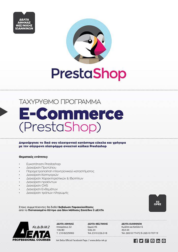 E-Commerce με Presta Shop