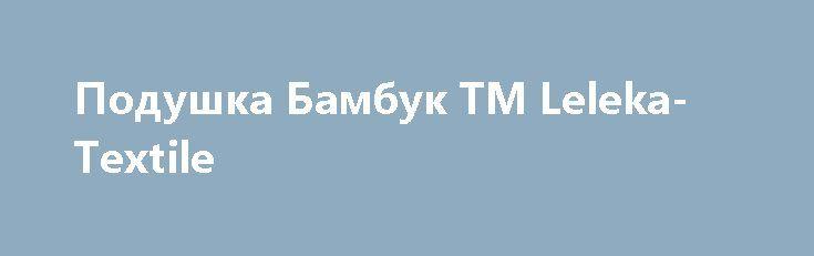 Подушка Бамбук ТМ Leleka-Textile http://brandar.net/ru/a/ad/podushka-bambuk-tm-leleka-textile/  Подушки из искусственного бамбукового волокна являются оптимальным выбором для здорового сна и отдыха. Они легкие, мягкие, в меру упругие, обладают способностью быстро восстанавливать объем и форму. Подушки не вызывают аллергию, экологически чисты и нетоксичны, поэтому их можно смело рекомендовать детям и людям склонным к аллергии. Также изделия долговечны и просты в уходе, они износоустойчивы и…