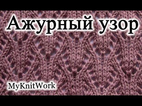Вязание спицами. Ажурный узор с волнистым краем. - YouTube