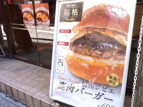 野生の味?! 信州ジビエ 鹿肉バーガーと鹿肉ホットドックを食べてきた。|お出かけ大好き みみみのごはん