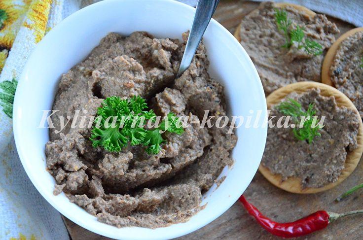 Печеночный паштет из говяжьей печени: пошаговый рецепт