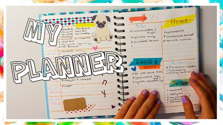 как я веду свой ежедневник? ☆ организация, оформление