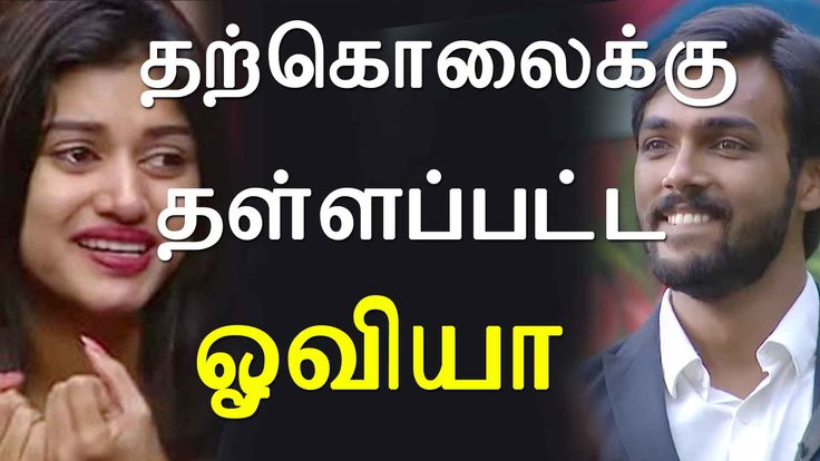 Bigg Boss Tamil Oviya forced to attempt suicide | தற்கொலைக்கு தள்ளப்பட்ட ஓவியா  Bigg Boss Tamil Oviya forced to attempt suicide | தற்கொலைக்கு தள்ளப்பட்ட ஓவியா | Tamil Cinema News | Kollywood News | Tamil Cinema Seithigal  Finally police try to enter in to Big Boss house after heard the suicide attempt of actress Oviya