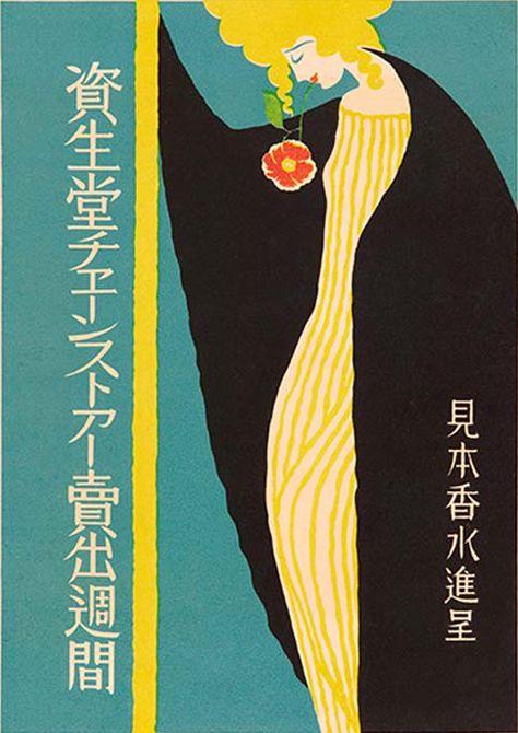 Japanese cosmetics company Shiseido, 1925.