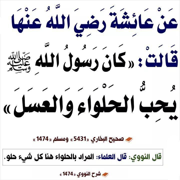 Pin By الأثر الجميل On أقوال الصحابة والعلماء Islamic Quotes Hadith Sharif Ahadith