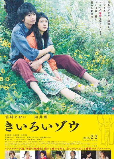 映画『きいろいゾウ』 (C) 2013西加奈子・小学館 / 「きいろいゾウ」製作委員会